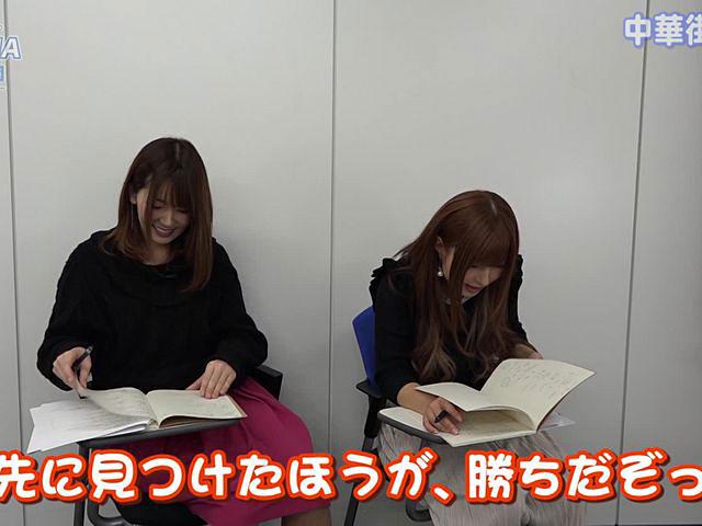 成瀬心美と波多野結衣の習CHINA中國語講座 −東京校− 第6弾 その3