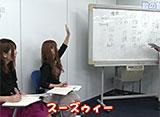 成瀬心美と波多野結衣の習CHINA中國語講座 −東京校− 第6弾 その5