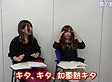 成瀬心美と波多野結衣の習CHINA中國語講座 −東京校− 第6弾 その6