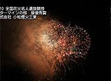 花火 自宅で愉しむ日本屈指の花火大会 ふくろい遠州の花火