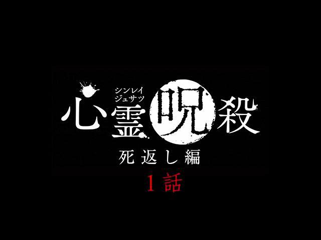 心霊呪殺 死返し編#1