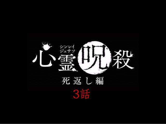 心霊呪殺 死返し編#3