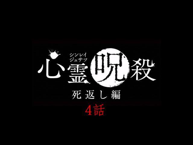 心霊呪殺 死返し編#4