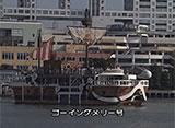 東京ウォータークルージング/リバークルーズ編 東京湾で出会った船