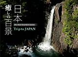 日本 癒しの百景 オープニング