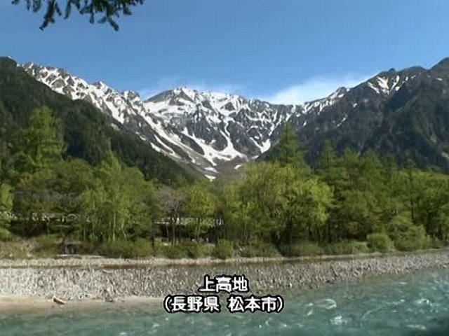 日本 癒しの百景 山 Mountain