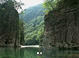 日本 癒しの百景 峡 Gorge