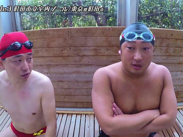 ニッポン遊泳紀行  ロバート秋山の市民プール万歳 #3