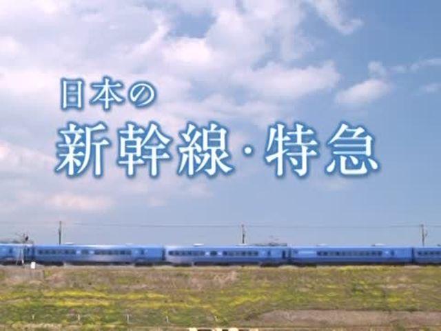 日本の新幹線・特急 オープニング