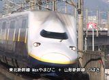日本の新幹線・特急 新幹線(東)