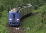 日本の新幹線・特急 北海道の特急