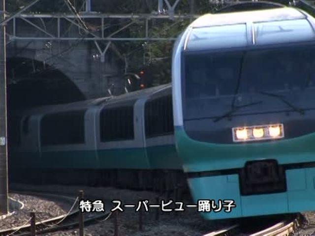 日本の新幹線・特急 関東・上信越の特急