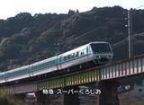 日本の新幹線・特急 関西の特急