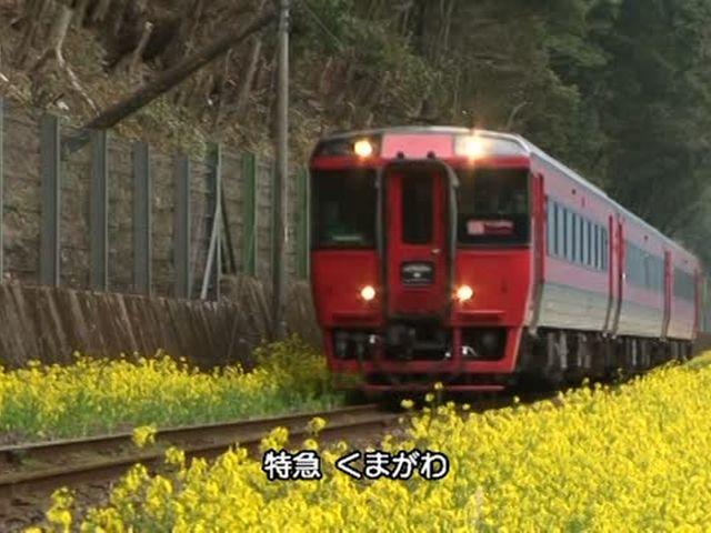 日本の新幹線・特急 九州の特急