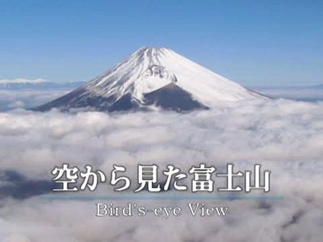 富士山百景 空から見た富士山