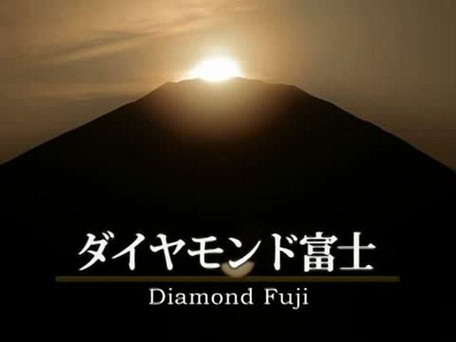 富士山百景 ダイヤモンド富士