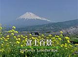 富士山百景 富士百景