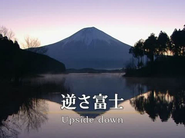 富士山百景 逆さ富士