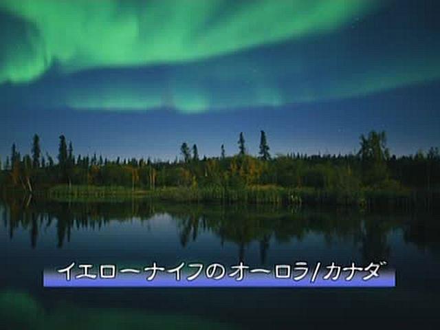 世界の絶景 イエローナイフのオーロラ/カナダ