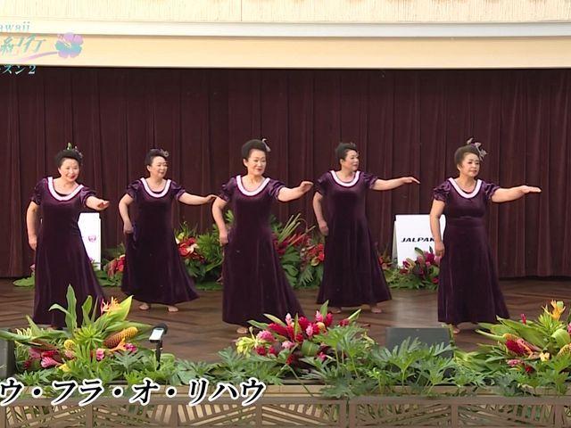 Hawaiiフラ紀行 シーズン2 #10