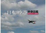 日本の空港 映像図鑑 オープニング