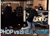 DANCE BATTLE TV PROUD シーズン3 #2 I-muth&MoriMori vs. Oddball 2回戦の勝者(Oddball) vs. カチコミーズ (中堅戦まで)