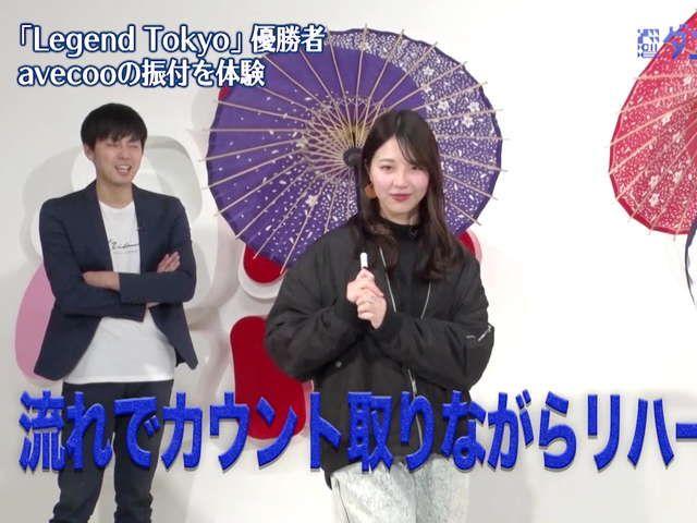 ダンス進化論2.5 #3「Legend Tokyo」スペシャル!