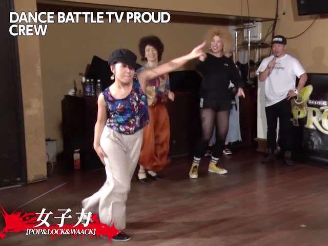 DANCE BATTLE TV PROUD シーズン3 #7 女子力 vs. サンバルカン(クルーバトルから) 女子力 vs. 日本の上の方