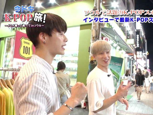 今ドキK-POP旅! 〜JGが踊って食べて in ソウル〜 #3