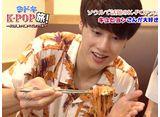 今ドキK-POP旅! 〜JGが踊って食べて in ソウル〜 #4