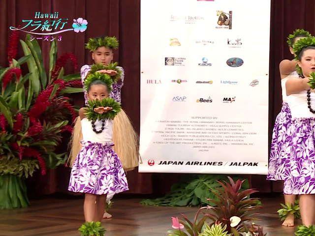 Hawaiiフラ紀行 シーズン3 #9