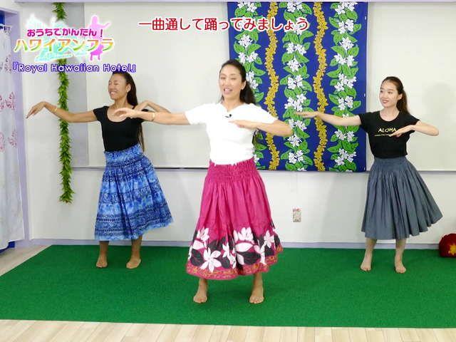おうちでかんたん!ハワイアンフラ #2 「Royal Hawaiian Hotel」を踊ってみよう!