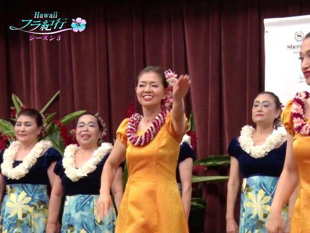 Hawaiiフラ紀行 シーズン3 #10