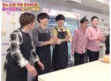 Da-iCE NO DANCE #1 料理番組で『センス』を競え!インスタ映えするお菓子作りに挑戦