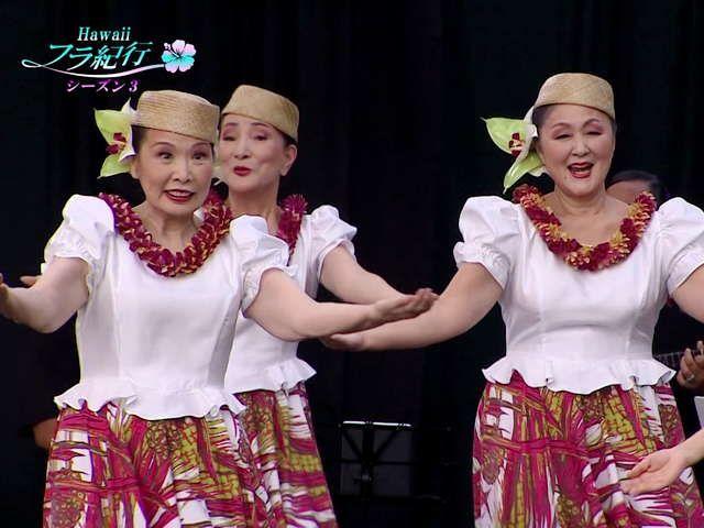 Hawaiiフラ紀行 シーズン3 #11