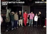DANCE BATTLE TV PROUD シーズン3 #12 petit giant vs. power ranger