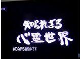 心霊マスターテープ 第2話「日本初の心霊ビデオ」