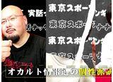 すみっこオカルト研究所 #1
