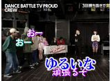 DANCE BATTLE TV PROUD シーズン3 #13 petit giant vs. Real War Clanr