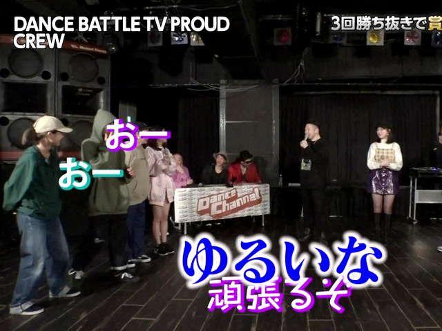 DANCE BATTLE TV PROUD シーズン3 #13 petit giant vs. Real War Clanr