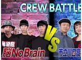 DANCE BATTLE TV PROUD シーズン3 #14 市立川口高校ダンス部 vs. 脳 No Brain