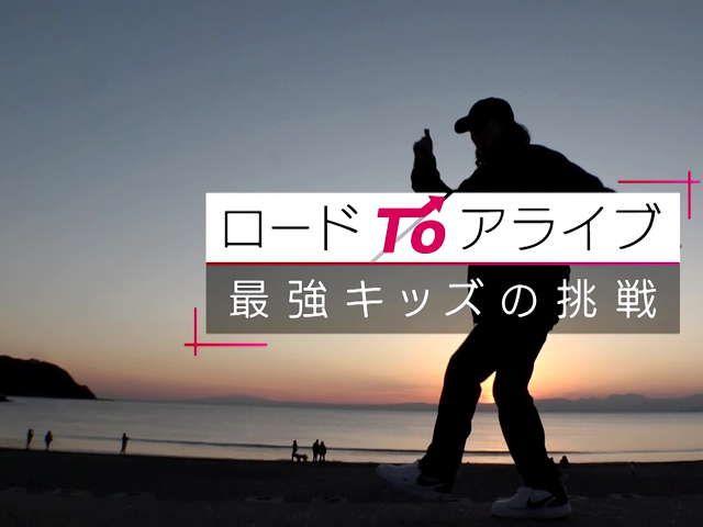 ロードTOアライブ〜最強キッズの挑戦〜 #3