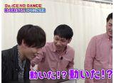 Da-iCE NO DANCE #3 若手芸人とともに『お笑い』力を競え!いつもクールな3人が体当たりで漫才に挑戦!