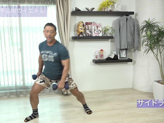 イエトレ #8 脚のトレーニング