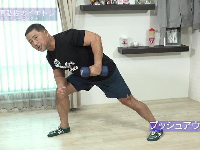 イエトレ #9 腕のトレーニング