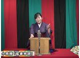 千客万来〜がおら寄席〜 #9 旭堂小南陵「猛妻物語」
