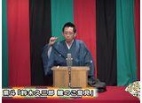 千客万来〜がおら寄席〜 #10 旭堂南斗「鈴木久三郎 鯉のご意見」