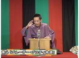 千客万来〜がおら寄席〜 #12 旭堂南斗「ブルーザー・ブロディ物語」
