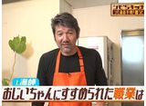 シモ'Sキッチン! #6 本場長崎の味!お手軽シモ流皿うどん