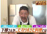 シモ'Sキッチン! #11 京都祇園の味!シモ流 ニンニクなし生姜餃子